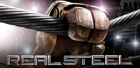 Real steel hd для android